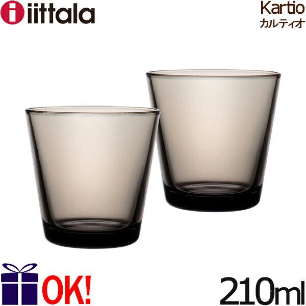 イッタラ カルティオ タンブラー 210ml ペアセット サンド iittala Kartio 2客セット