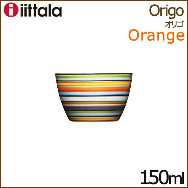 イッタラ オリゴ スナックボウル 150ml オレンジ iittala Origo