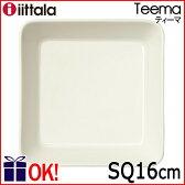 イッタラ ティーマ スクエアプレート16×16cm ホワイト iittala Teema