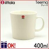 イッタラ ティーマ マグカップ400ml ホワイト iittala Teema