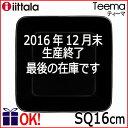 イッタラ ティーマ スクエアプレート16×16cm ブラック iittala Teema 【廃番】
