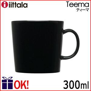 イッタラ ティーマ マグカップ ブラック
