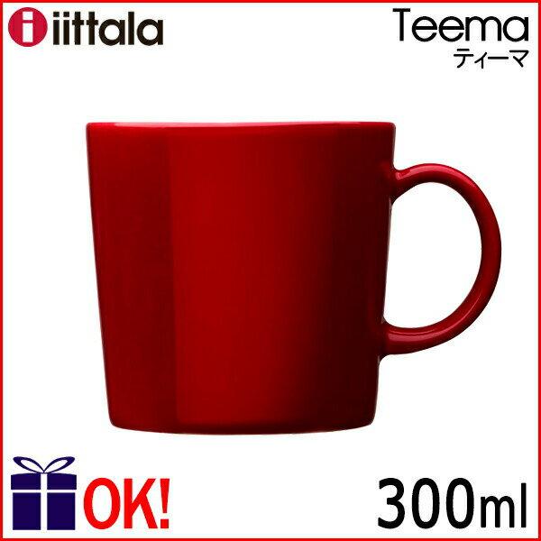 イッタラ ティーマ マグカップ300ml レッド iittala Teema