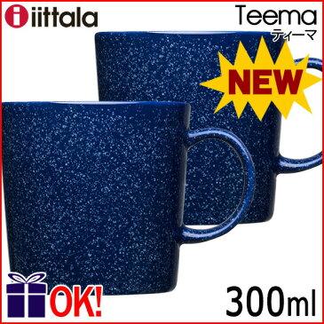 イッタラ ティーマ マグカップ300ml ペアセット ドッテドブルー iittala Teema Dotted Blue