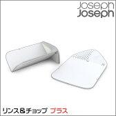 ジョゼフジョゼフ リンス&チョップ プラス ホワイト まな板と洗いかごがひとつに JosephJoseph 【!メール便不可!】【!ラッピング不可!】