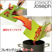 ジョゼフジョゼフ フレキシグリップ スモール 7柄 JosephJoseph Flexi-Grip まな板 カッティングボード 【!メール便 OK!】【!ラッピング不可!】