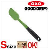 OXO オクソー スパチュラ/ヘラ S バジル(グリーン) 【メール便OK】【!ラッピング不可!】