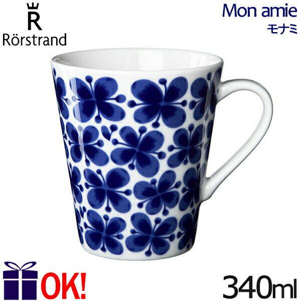 ロールストランド モナミ マグ340ml ハンドル付き(取手つき) 202621 Rorstrand Mon Amie