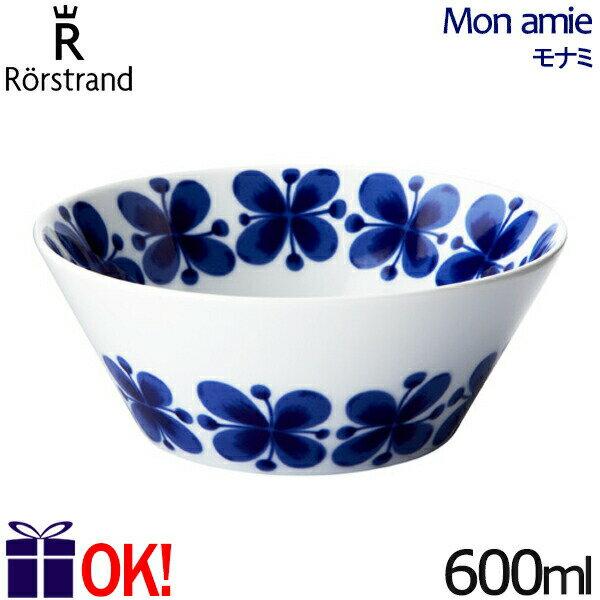 ロールストランド モナミ ボウル600ml 202343 Rorstrand Mon Amie