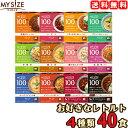 【北海道から九州まで送料無料】 マイサイズ 選べる 40食セット (10食×4種類) 40個 レトルト 大塚食品 ダイエット カロリー制限【返品不可】【送料無料】【沖縄県・各地離島は実費請求】