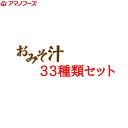 【送料無料 北海道〜九州限定】アマノフーズ フリーズドライ 味噌汁 33種 1ヶ月セット