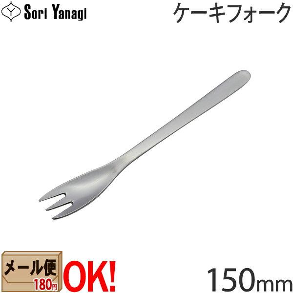 柳宗理 ステンレスカトラリー #1250 ケーキフォーク 150mm Yanagi Sori 【メール便OK】【ラッピング不可】