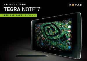 【送料無料】ZOTAC TEGRA NOTE 7 正規代理店保証付