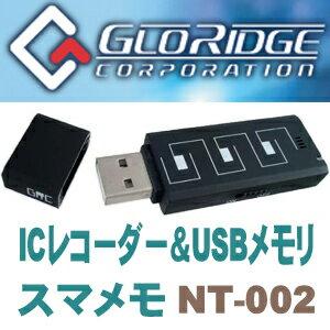 ボイスレコーダー 売れ筋 ボイスレコーダー 小型 GLORIDGE グローリッジ 「ICレコーダー&USBメモ...