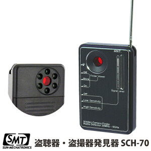 盗聴器発見器盗撮器発見器「SCH-70(SCH70)盗撮カメラ発見機&無線ディテクター」SCH-60の後継器送料無料