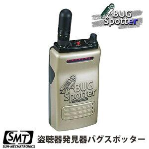 盗聴器発見器盗聴発見器盗聴機発見「バグスポッター」送料無料