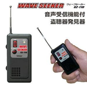 盗聴器発見器ウェーブシーカーGZ-110WAVESEEKER盗聴機発見