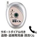 盗聴器 発見器 盗聴器 探知機「探吉くん」 盗聴器発見器 (メーカー電話サポート付き)盗聴機 …