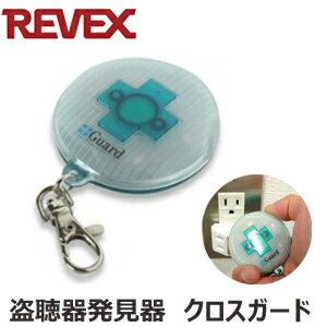 盗聴器発見器クロスガードブルーCG-1BL盗聴器発見器盗聴器発見器