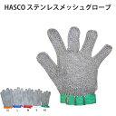 防刃手袋 作業用手袋 防刃グローブ 「ステンレスメッシュグローブ HASCO」送料無料