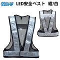 LED安全ベストフリーサイズ反射ベスト夜行ベスト安全チョッキ「ミズケイLED安全ベスト(ベスト:紺/反射帯:白色)反射材幅6cm5916502」