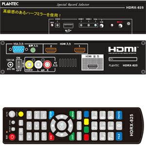 HDRX-825(HDRX825)HDMIレコーダーHDRX-420の後継機上位機種HDMI入力2系統+AVアナログ入力+VGA入力搭載ダウンスキャンコンバーター(通称:逆画像安定装置)【送料無料】