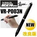 リモコン付ボールペン型ボイスレコーダー「VR-P003N」VR-P003のリニューアル版!★高音質ボイスレコーダーペン型ボイスレコーダー売れ筋★