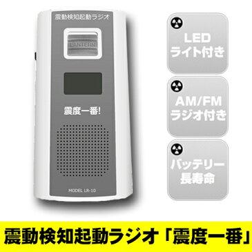 防災ラジオ 地震検知起動ラジオ 「 震度一番 ( LR-10 )」
