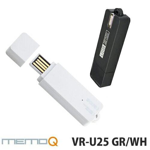 仕掛け録音「VR-U25」(旧型番:MQ-U300) ボイスレコーダー 長時間 VOR (音声検知録音) 機能搭...