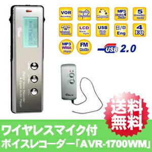 ボイスレコーダー 売れ筋 マイク 長時間 ICレコーダー 1台4役のデジタルボイスレコーダー「AVR-170...