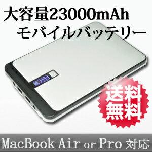 大容量23000mAhモバイルバッテリー「TMB-23K for Mac...