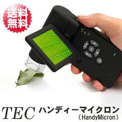 handymicron2 デジタル顕微鏡 液晶画面搭載 ハンディーマイクロン2 ハンディマイクロン2【送料...