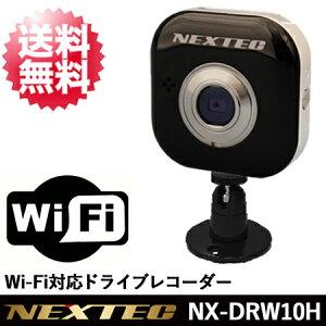 【送料無料】 WI-Fi対応 LIVE映像を確認できるドライブレコーダー【送料無料&あす楽】FRC NEXT...