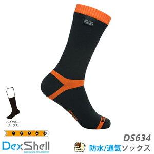 防水ソックス 防水靴下 防水・通気 保温機能付きプロ仕様ソックス「DS634:オレンジドストラ…