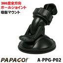 PAPAGO JAPAN社製 ドライブレコーダーGoSafe GS110、GS115、GS120、G ...