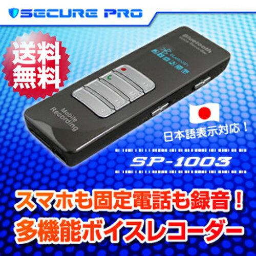 Bluetooth 対応 ICレコーダー「SECURE PRO(SP-1003)」【送料無...
