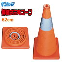 カラーコーン 伸縮 反射帯つき 伸縮式カラーコーン オレンジ (62cmタイプ)