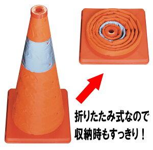 カラーコーン伸縮反射帯つき伸縮式三角コーン
