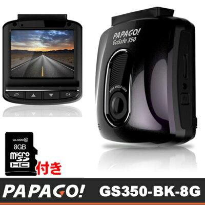 【送料無料/即納】PAPAGO!JAPAN社製 2.4inch液晶モニター搭載 ドライブレコーダー「GoSafe 350 (GS350-BK-8G)」【あす楽】