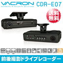 CDR-E07 【VACRON】前後同時録画対応 GPS機能搭載(位置・車速) ドライブレコーダー「CDR-E07」【送料無料】【国内正規輸入:マザーツー…