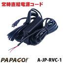 PAPAGO JAPAN社製 ドライブレコーダー専用 スマート常時直結電源コード「A-JP-RVC- ...
