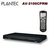 【あす楽&送料無料】PLANTEC プランテック AV-1200CPRM 後継機種 CPRM/VRモード対応 HDMI出力 ハイビジョン スペシャル機能搭載 フリフリ リージョンフリー DVDプレーヤー「AV-2100CPRM」