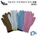 お掃除手袋 「ウルトラ マイクロファイバー手袋」KE702 ★定形外郵...
