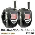 FT-20W 【あす楽】F.R.C 免許・資格不要 腕時計型の特定小電力トランシーバー 2台セット「FT-20W」FRC FIRSTEC【送料無料】【10P03Dec16】