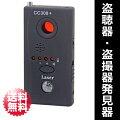 盗聴器発見器盗撮カメラ発見器盗聴発見器「CC308+」