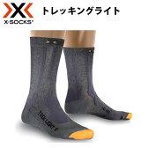 【X-SOCKS TREKKING (エックスソックス トレッキング)】XSOCKS トレッキング ライト グレー「X0200152」【ゆうパケット便で送料無料(2足まで)】【3足以上通常便送料無料】