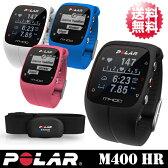 【POLAR(ポラール)】GPSマルチスポーツ ウォッチ 心拍センサーセット「Polar M400HR(ブラック/ホワイト/ブルー/ピンク)」【送料無料】【国内正規品】