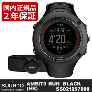 【SUUNTOAMBIT3RUN】【SUUNTO(スント)】GPSマラソンランニングジョギング腕時計「AMBIT3RUNBLACKHR(アンビット3・ランブラック)心拍計ベルト付」SS021257000【送料無料】