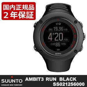 【SUUNTOAMBIT3RUN】【SUUNTO(スント)】GPSマラソンランニングジョギング腕時計「AMBIT3RUNBLACK(アンビット3・ランブラック)」SS021256000【送料無料】