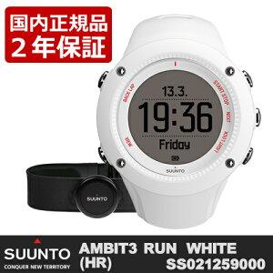 【SUUNTOAMBIT3RUN】【SUUNTO(スント)】GPSマラソンランニングジョギング腕時計「AMBIT3RUNWHITEHR(アンビット3・ランホワイト)心拍計ベルト付」SS021259000【送料無料】